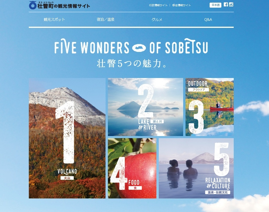 kanko_site_5wonders2016.jpg
